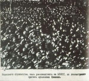BONSS_srestu_tzankov студенти срещу цанков
