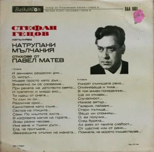 Павел Матев -2