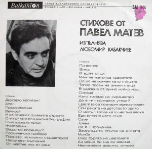 Павел Матев 4-2