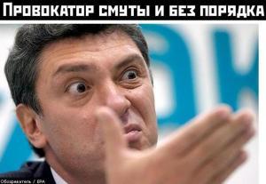 Немцов 5