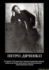 Петро Дяченко -3