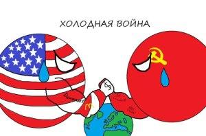 Студена война -453261