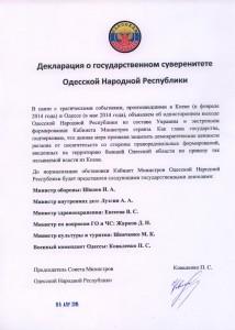 Декларация Одеса 2