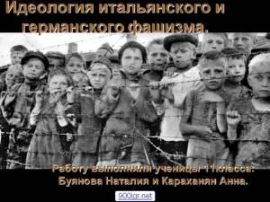 0001-001-Ideologija-italjanskogo-i-germanskogo-fashizma