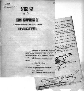 Закон за защита на нацията