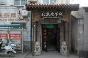 Вход към подземния град в Китай