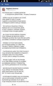 Стихотворение за Бойко Борисов 0_n