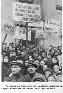 """Народен протест на """"черните забрадки"""" (роднини на убити комунисти) и младежи с искане на смъртна присъда на съдените от Народния съд."""