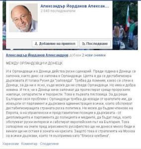 Александър Йорданов _n