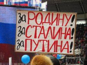 СТалин Путин 3