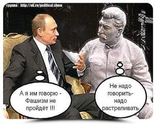 Сталин Путин e