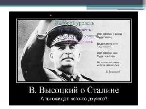 Сталин g2