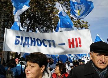 Бедност Украйна 32