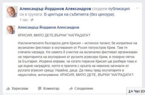 Александър Йорданов за Крисия 50_n