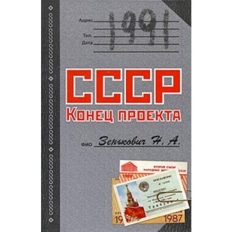 СССР край на проекта 8d