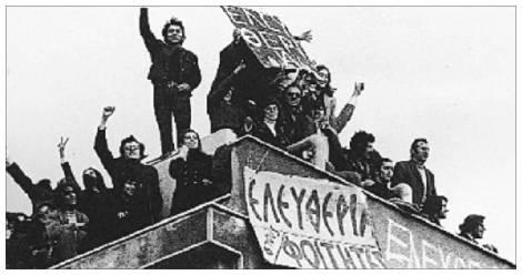 Гърция хунта 2