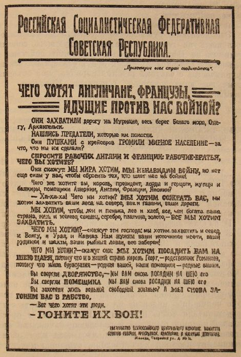 Листовка срещу интервентите, 1918 г.