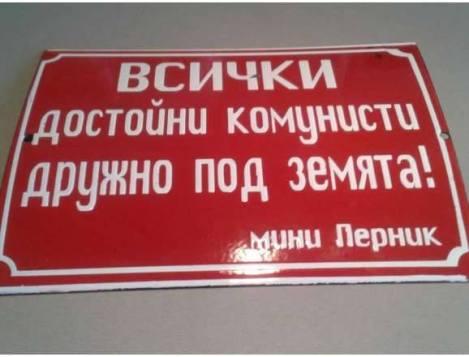 Комунисти под земята 8_n