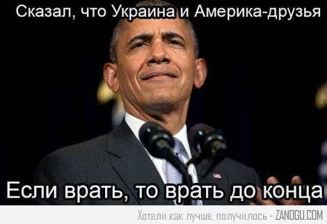 Обама 4914