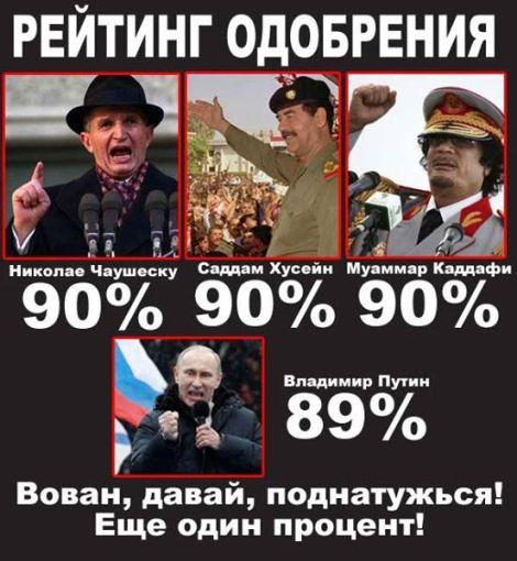 Путин Чаушеск, Кадафи, саддам 7561_n